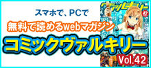 Webマガジン コミックヴァルキリー