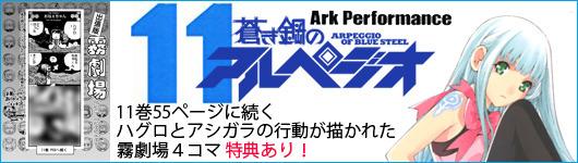 蒼き鋼のアルペジオ(11)/Ark Performance