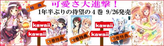 ご注文はうさぎですか?(4)/Koi 9/26発売