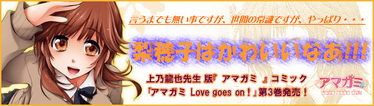 アマガミ Love goes on!(3)/上乃龍也
