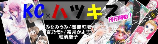 KC×ハツキス レーベル刊行 6/5発売