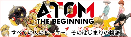 アトム ザ・ビギニング(1)/カサハラテツロー 6/5発売