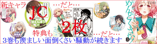 お前ら全員めんどくさい!(3)/TOBI 6/12発売