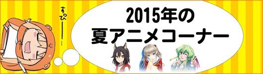 2015年夏放送アニメ化作品コーナー