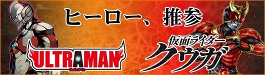 「ULTRAMAN(6)」&「仮面ライダークウガ(1)」7/4発売