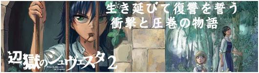 辺獄のシュヴェスタ(2)/竹良実 11/12発売