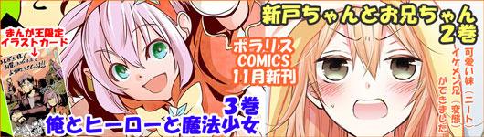ポラリスCOMICS 11/15発売