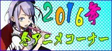 2016年冬アニメコーナー