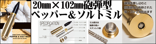 20mm×102mm砲弾型 ペッパー&ソルトミル 3/下発売
