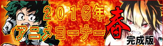 2016年春放送アニメ化作品コーナー