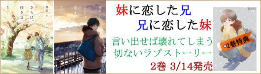 さらば、佳き日(2)/茜田千 3/14発売