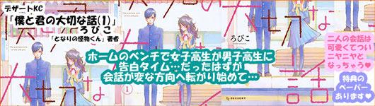 僕と君の大切な話(1)/ろびこ 3/11発売