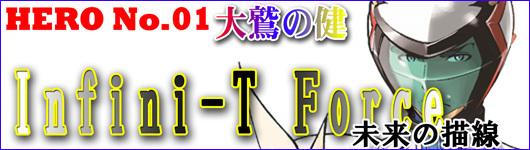 Infini-T Force 未来の描線(1)/江尻立真 4/5発売