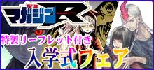 マガジンRコミックス 入学式フェア