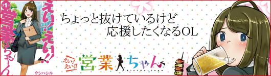 えい! えい!!営業ちゃん(1)/ウシハシル 4/27発売