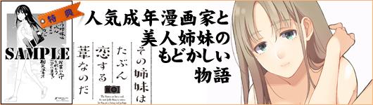 その姉妹はたぶん恋する葦なのだ(1)/紺矢ユキオ 4/27発売