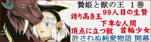 贄姫と獣の王(1) サイン本抽選あり/友藤結 5/20発売