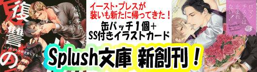 Splush文庫 新創刊!「缶バッチ+SSイラストカード」プレゼント!