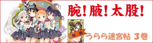 うらら迷路帖(3)/はりかも 5/27発売