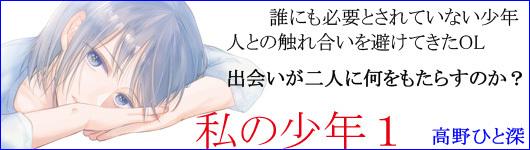 私の少年(1)/高野ひと深 6/11発売