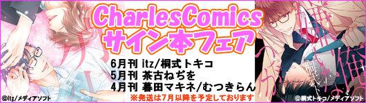 CharlesComicsサイン本フェア