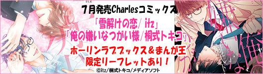 7月Charles