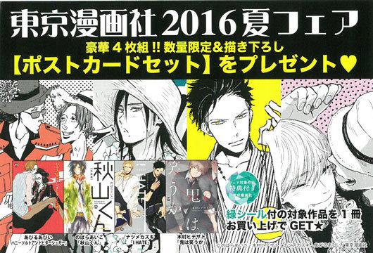 東京漫画社2016夏フェア特典ポストカード4枚セット