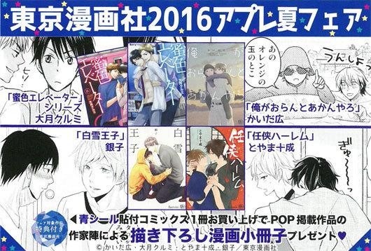 東京漫画社2016アプレ夏フェア特典描き下ろし小冊子(黄)
