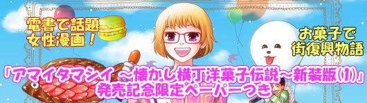 アマイタマシイ 8/中旬発売