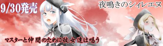 夜鳴きのシィレエヌ(1)(2)/今村陽子