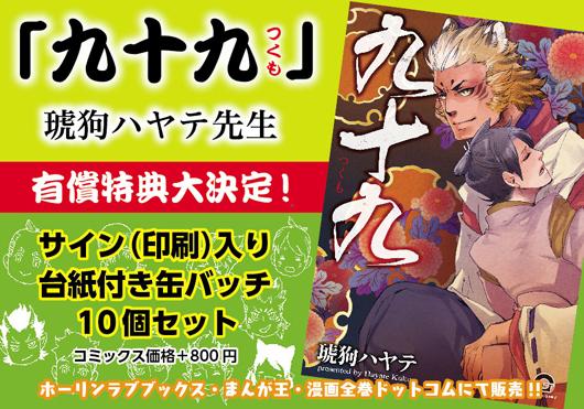 琥狗ハヤテ先生 限定缶バッチ10セット(有償)つくりました!!