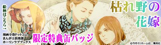 枯れ野の花嫁/今市子 10/25発売予定