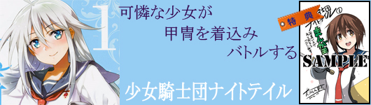少女騎士団×ナイトテイル(1)/犬江しんすけ 10/27発売