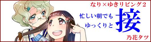 なり×ゆきリビング(2)/乃花タツ 11/7発売