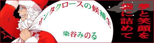 サンタクロースの候補生(1)/染谷みのる 12/16発売