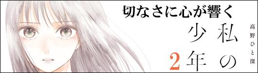 私の少年(2)/高野ひと深 12/12発売