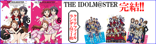THE IDOLM@STER(6) 特装版 /まな 12/20発売