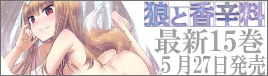 狼と香辛料(15)/小梅けいと 5/27発売