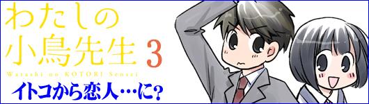 わたしの小鳥先生(3)/水月とーこ 8/31発売