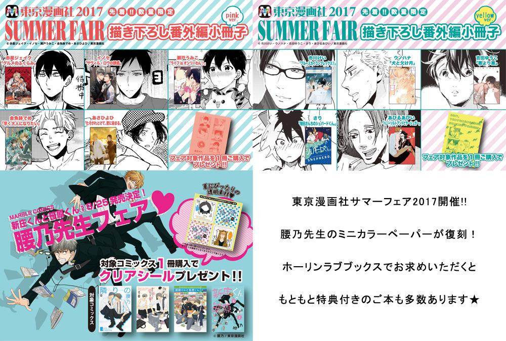 東京漫画社サマーフェア2017
