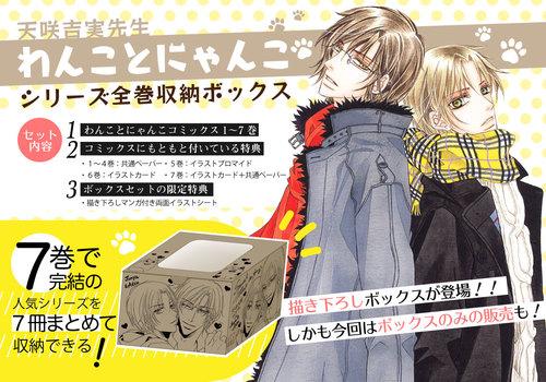 天咲吉実先生「わんことにゃんこ」完結記念描き下ろしボックスセット登場!
