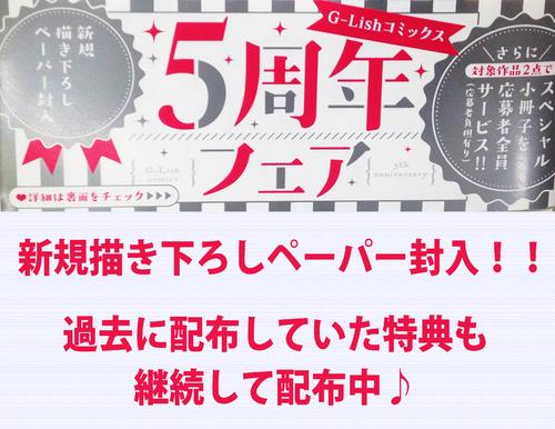 !!ジュリアンパブリッシング「G-Lish Comics」5周年フェア開催!!