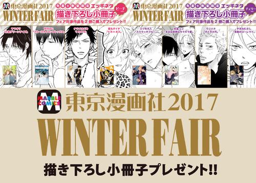 !!東京漫画社WINTERフェア開催!!