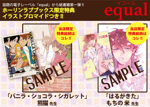 コミックス「equal collection」創刊