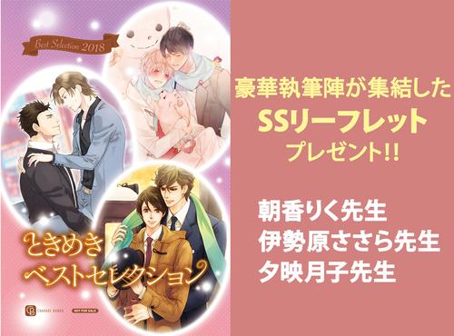 !!シャレード文庫『ときめきベストセレクション2018』開催!!