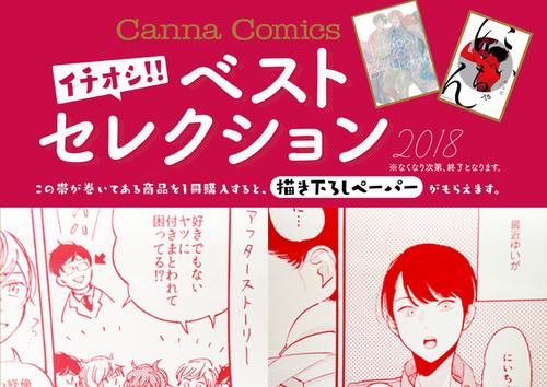 !!CannaComicsベストセレクション開催!!