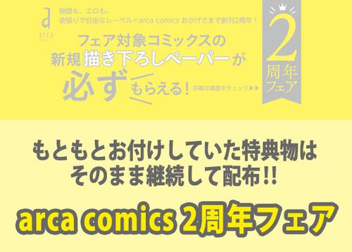 ジュリアンパブリッシング「arca comics」2周年フェア