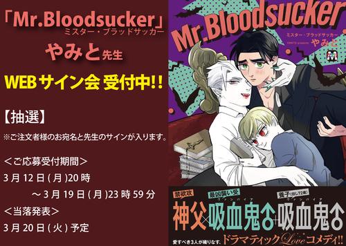 やみと先生「Mr.Bloodsucker」WEBサイン会