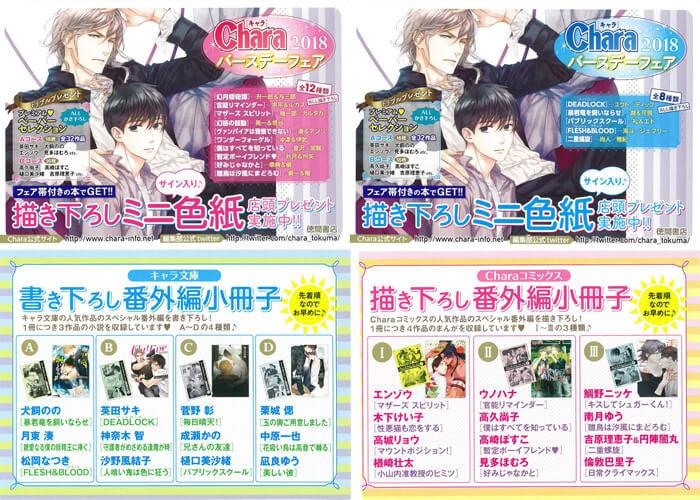 ★2018年 Chara BIRTHDAY FAIR コミックス・文庫フェア★