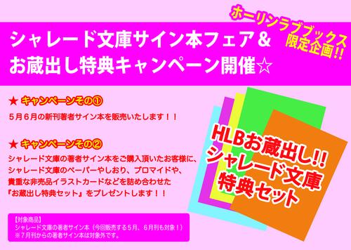 シャレード文庫サイン本フェア&お蔵出し特典キャンペーン
